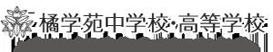 橘学苑中学校・高等学校